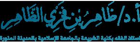 موقع الدكتور ظاهر بن فخري الظاهر